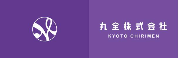 丸全株式会社 KYOTO CHIRIMEN